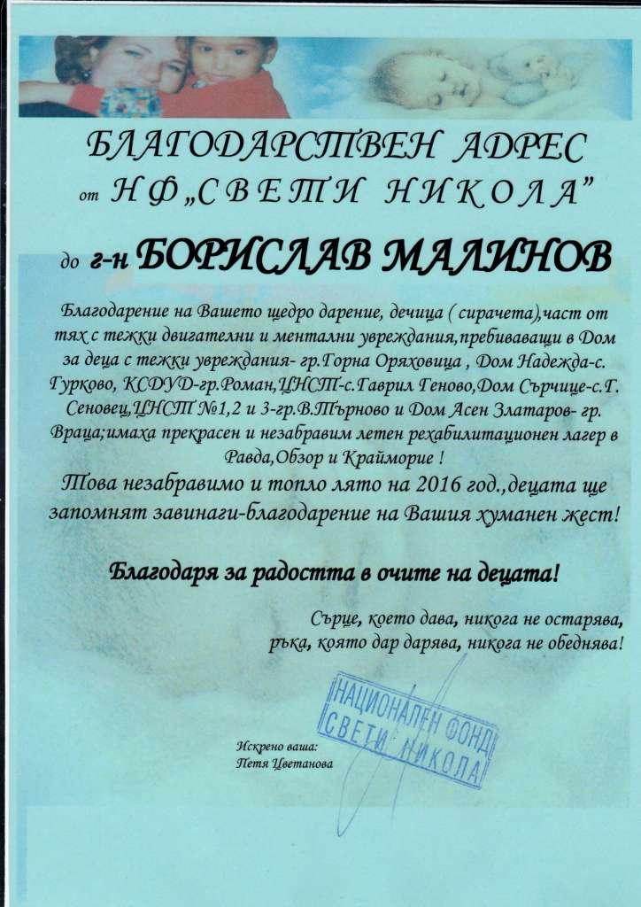 """фондация """"Национален Фонд Свети Никола"""" писмо"""